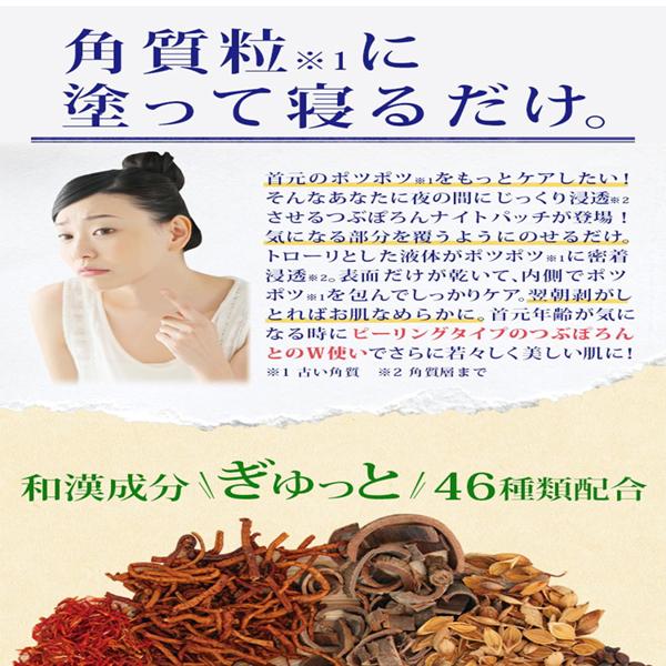 Tsubuporon Night Patch được chiết xuất từ 46 loại thảo mộc tự nhiên